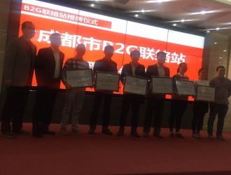 久广公共服务平台成为成都市B2G联络站